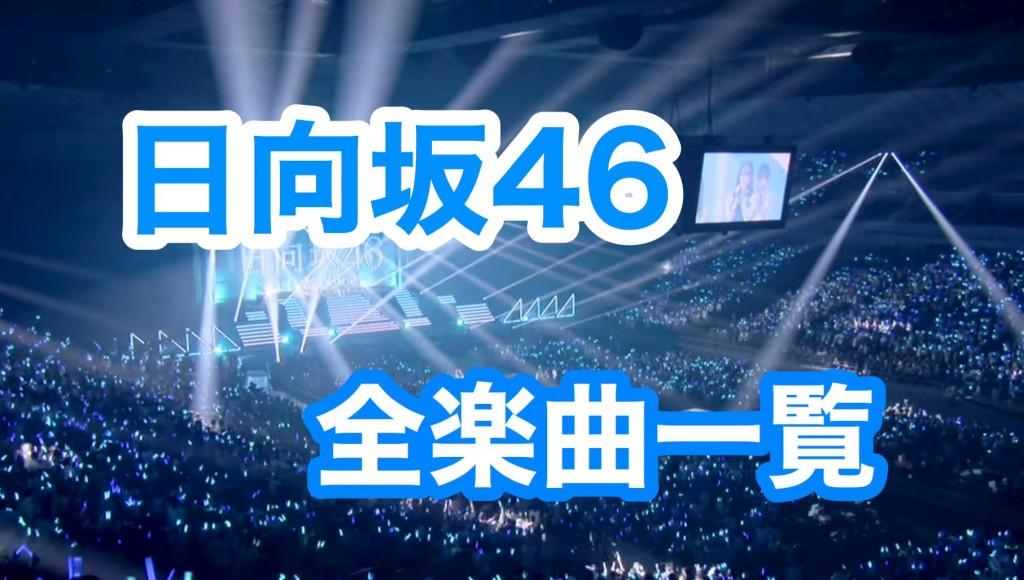 日向坂46】楽曲一覧、全何曲?収録シングル・アルバムまとめ【けやき坂46】