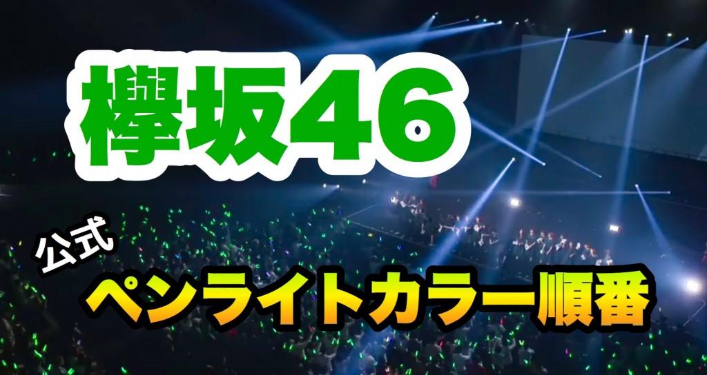 欅坂46 メンバーカラー